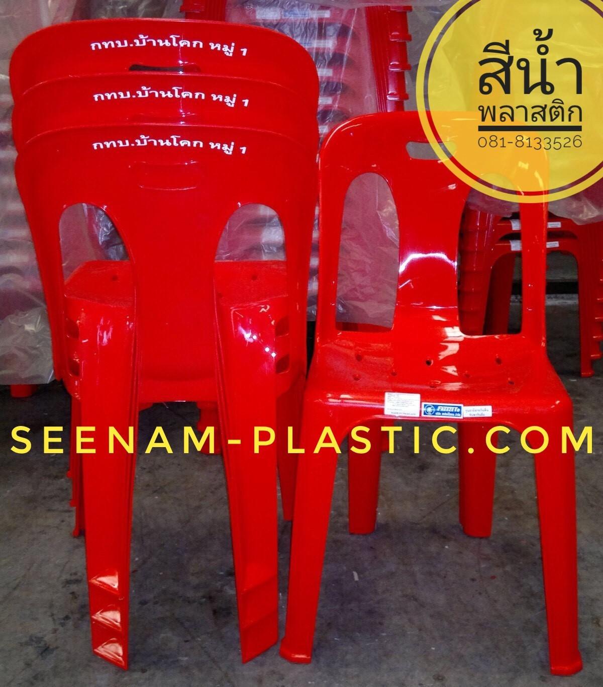 เก้าอี้พลาสติก กองทุนหมู่บ้าน , เก้าอี้พลาสติก ถวายวัด , เก้าอี้พลาสติก งบประชารัฐ