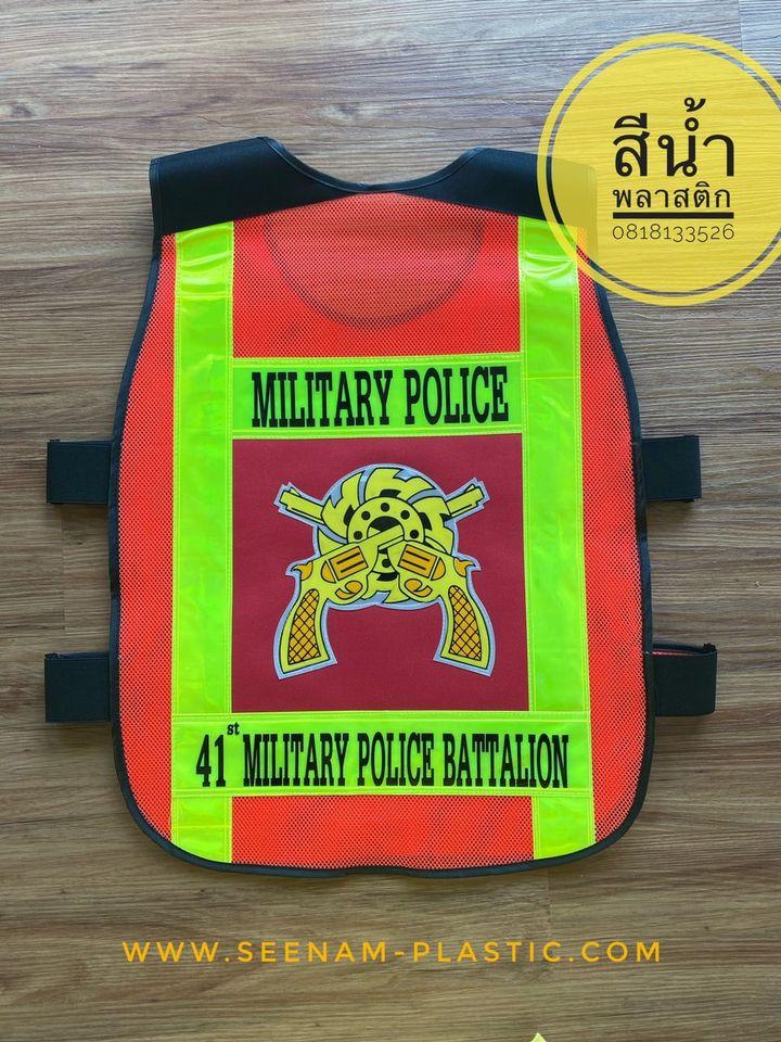 เสื้อจราจร เสื้อตำรวจสายตรวจ เสื้อสะท้อนแสงตำรวจสายตรวจ เสื้อตำรวจจราจร เสื้อสะท้อนแสงจราจร เสื้อสะท้อนแสงตำรวจ เสื้อกั๊กตำรวจ เสื้อสะท้อนแสง ตำรวจ