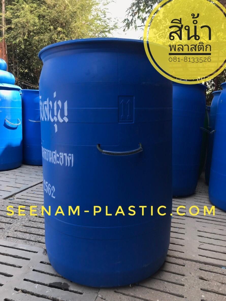 ถังขยะ 200 ลิตร หรือ ถังขยะเคมี200ลิตร สีน้ำเงิน