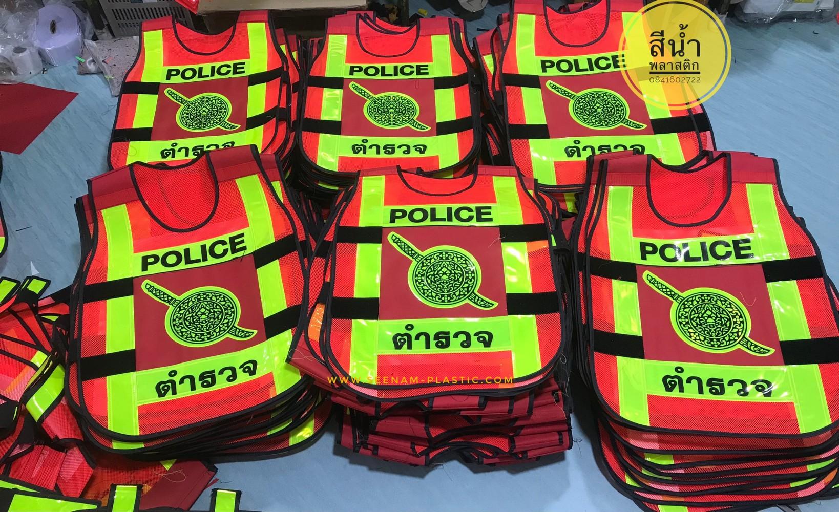 เสื้อจราจร, เสื้อตำรวจสายตรวจ, เสื้อสะท้อนแสงตำรวจสายตรวจ, เสื้อตำรวจจราจร, เสื้อสะท้อนแสงจราจร, เสื้อสะท้อนแสงตำรวจ, เสื้อกั๊กตำรวจ, เสื้อสะท้อนแสงตำรวจ