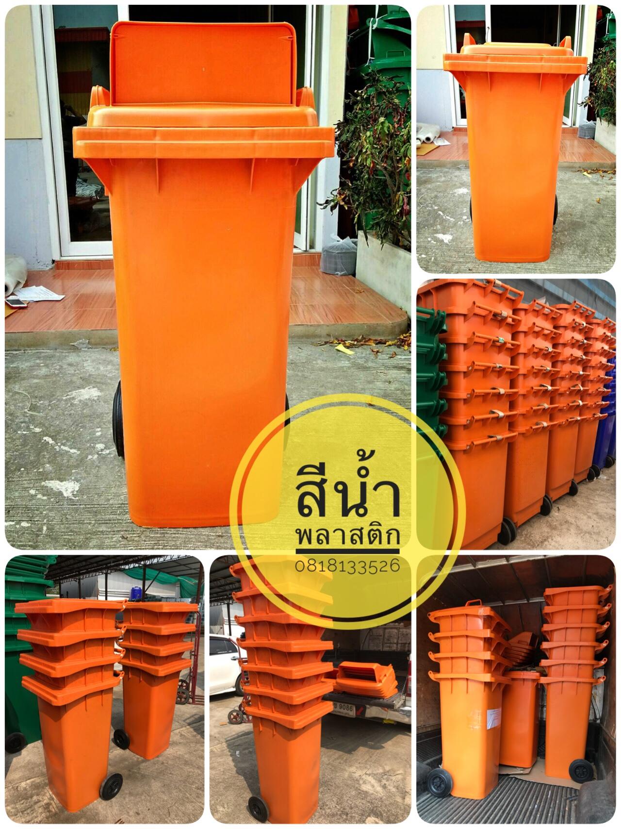 ถังขยะพลาสติก ถังขยะด240ลิตร ถังขยะ120ลิตร ถังขยะเทศบาล ถังขยะหมู่บ้าน