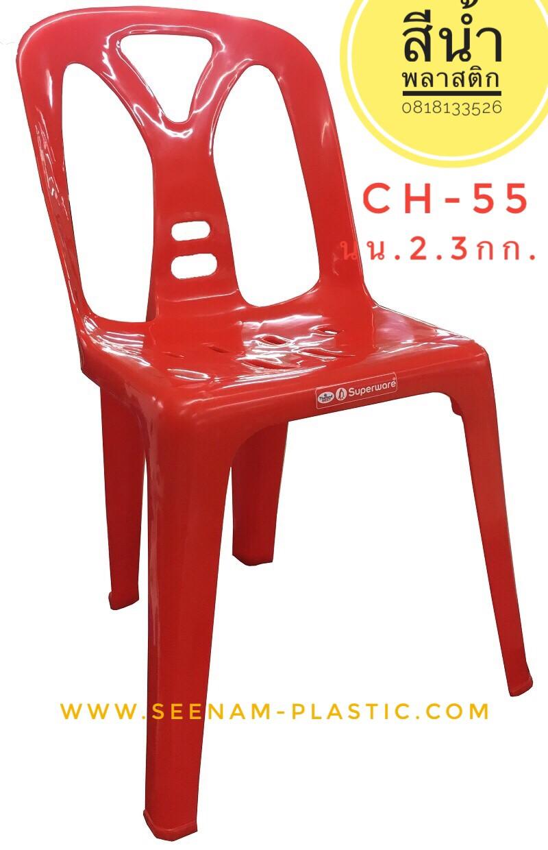 เก้าอี้พลาสติก ศรีไทย, เก้าอี้ พลาสติก superware, เก้าอี้ ศรีไทยซุปเปอร์แวร์