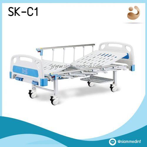 เตียงผู้ป่วย 2 ไก แบบมือปรับ รุ่น SK-C1