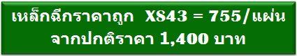 ตะแกรงเหล็กฉีก เหล็กฉีกราคาถูก ราคาตะแกรงฉีก เหล็กฉีกมาตรฐาน XS-43