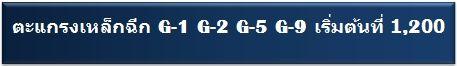 ตะแกรงเหล็กฉีก เหล็กฉีกราคาถูก เหล็กฉีก เหล็ก ตะแกรง ฉีก G5 G9 G10