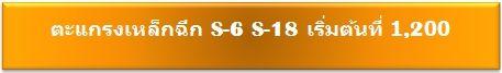 ราคาตะแกรงฉีก เหล็กฉีก เหล็กฉีกมาตรฐาน ตะแกรงเหล็ก ฉีก S6 S9 S18 SP