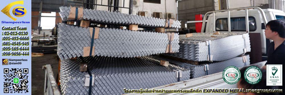 ตะแกรงเหล็กฉีก โรงงานตะแกรงเหล็กฉีก ตะแกรงเหล็กแกรงเหล็กฉีกราคาถูก ตะแกรงเหล็กฉีกมาตรฐาน