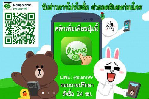 LINE : @siam99  ไลน์สยามเพียเลส