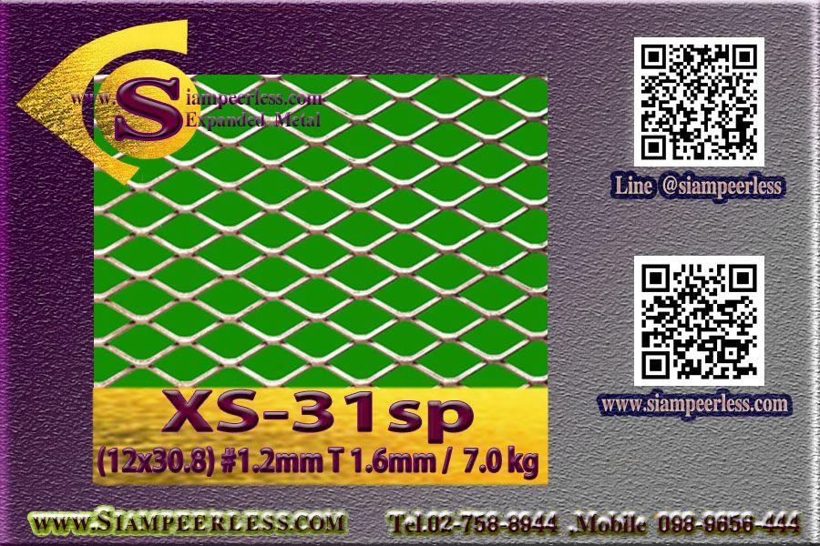 ตารางมาตรฐานตะแกรงเหล็กฉีก, ตะแกรงเหล็กฉีกราคา, ตะแกรง ฉีก ,XS-31, XG, S G, สยามเพียเลส, Expanded Metal