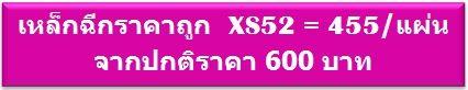 ตะแกรงเหล็กฉีก ราคาถูก,เหล็กฉีก,ตะแกรงเหล็กฉีก มาตรฐาน,Expanded Metal,มาตรฐานตะแกรงเหล็กฉีก,ตะแกรงเหล็กฉีกรุ่น,XS31,XS32,XS33,XS41,XS42,XS43,XG14,XG24,XG,S6,S18,รั้ว,ตะแกรง ฉีก,เหล็กฉีก,เหล็กดัด,ฝาท่อ,ตาข่าย,ราคาตะแกรงเหล็กฉีก