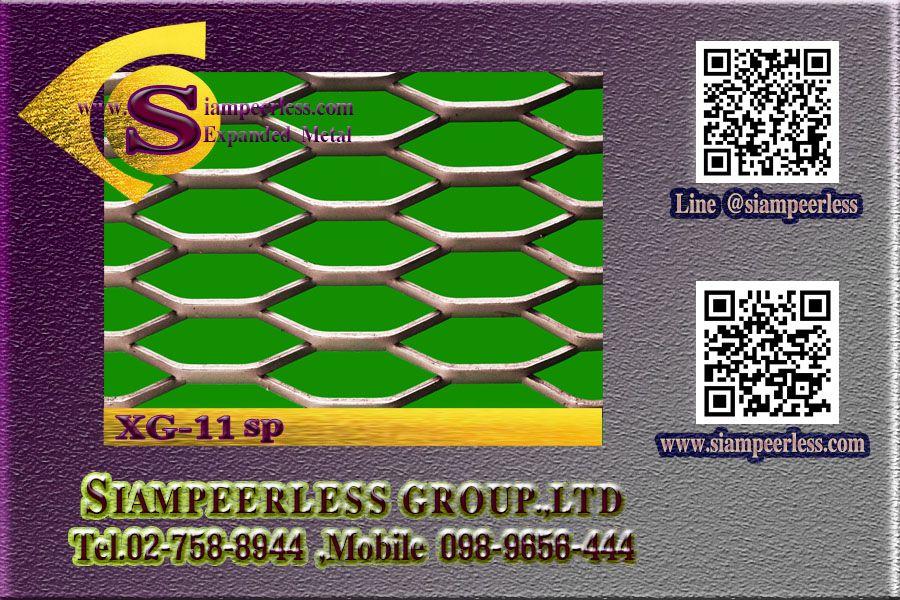 ตะแกรงเหล็กฉีก เหล็กฉีกราคาถูก XG11 XG12 XG13 XG14 XG21 XG22 XG23 XG24