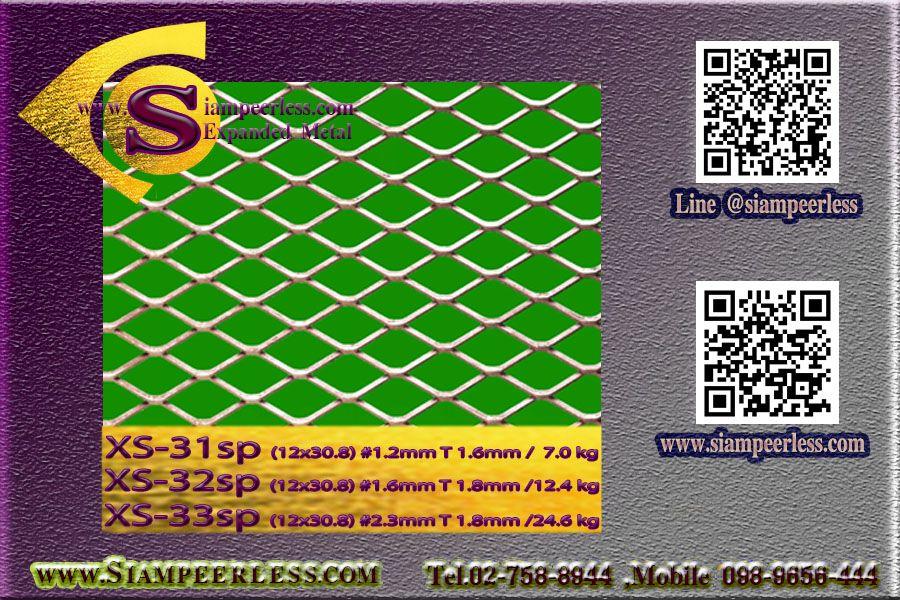 ตะแกรงเหล็กฉีก เหล็กฉีกราคาถูก XS31 XS32 XS33 XS34 XS35 XS36