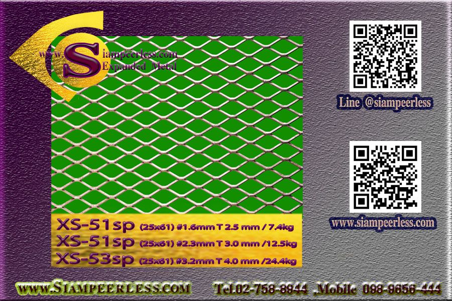 ตะแกรงเหล็กฉีก เหล็กฉีกราคาถูก โรงงานเหล็กฉีก XS51 XS52 XS53 XS54 XS55 XS56