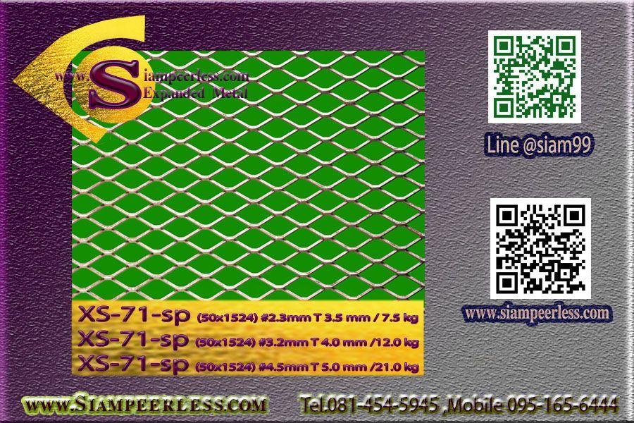 ตะแกรงเหล็กฉีก XS-7 XS- 72 XS-73 สยามเพียเลส  โปรลดราคา