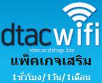 �� dtac wifi
