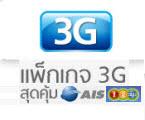 �� 3G AIS
