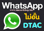 �� WhatsApp ������ dtac