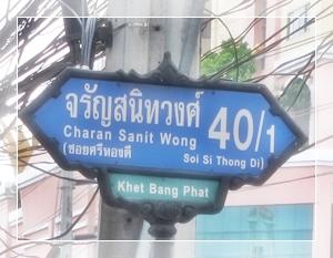 ร้านโซเซียลสุท สาขาจรัญสนิทวงศ์ 40/1