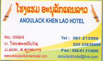 ANOULACK KHENLAO HOTEL-LAO PDR,Hotel in Xieng Khuoang province,LAO Biz DIRECTORY,Business directory,ASEAN BUSINESS DIRECTORY,WWW.ASEANBIZDIRECTORY.COM
