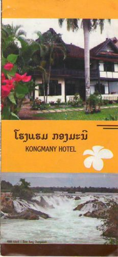 KONGMANY HOTEL-LAO PDR,Hotel in Champasack Province, Lao PDR,LAO Biz DIRECTORY,Business directory,ASEAN BUSINESS DIRECTORY,WWW.ASEANBIZDIRECTORY.COM