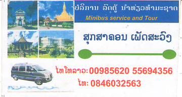 MINIBUS SERVICE AND TOUR-MR. SOUKSAKONE-LAO PDR,Vientiane Capital,Minibus Service and Tour,LAO Business directory
