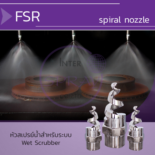 FSR Spiral nozzle stainless