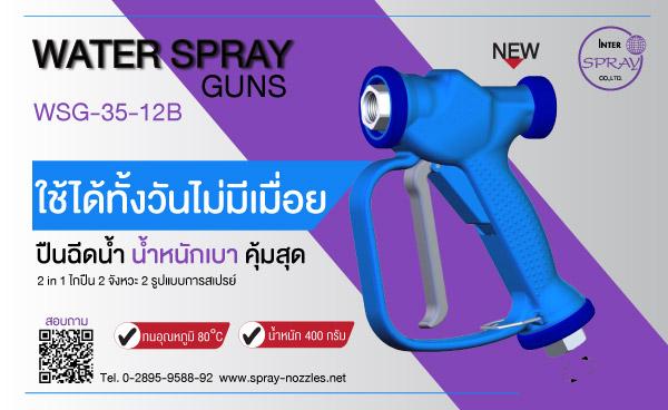 Water spray guns ปืีนฉีดน้ำแรงดันต่ำ