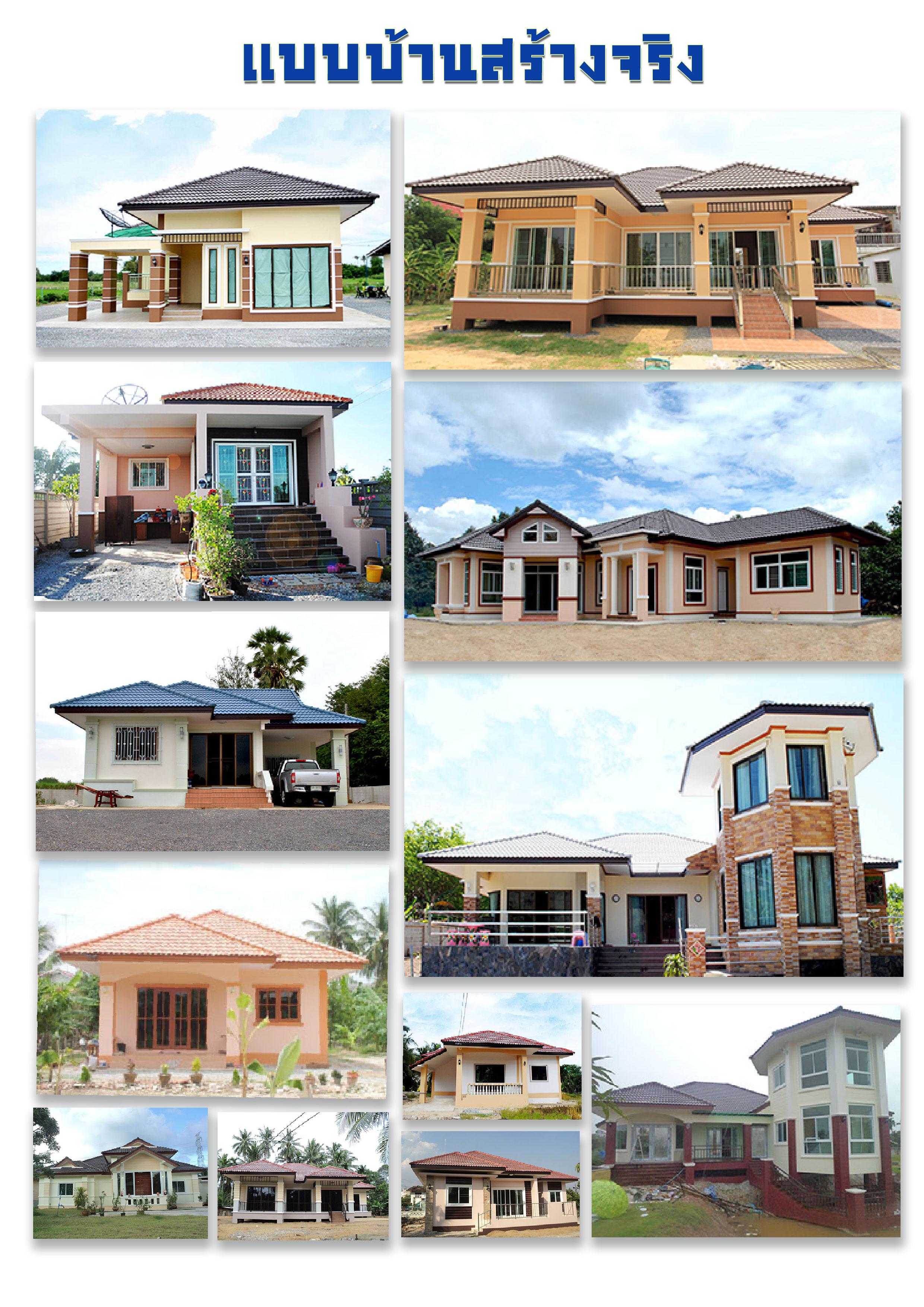 แบบบ้านสร้างเสร็จ