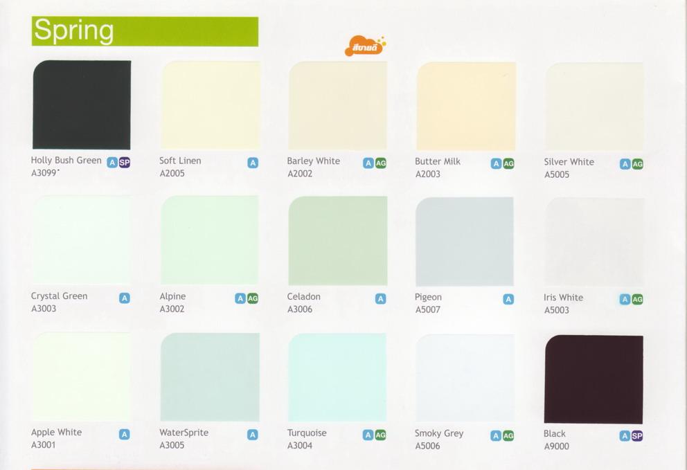เลือกสีบ้าน