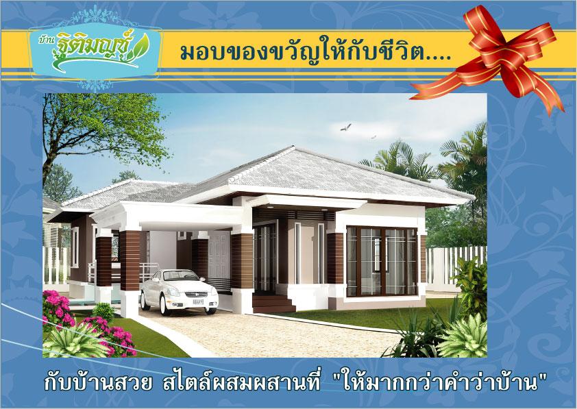 รับสร้างบ้านอุดรธานี