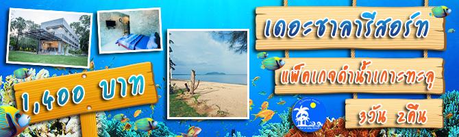 แพ็คเกจดำน้ำเกาะทะลุ-เกาะสิงห์ พัก เดอะชาลารีสอร์ท 3วัน 2คืน