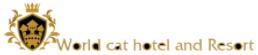 เวิร์ล แคท โฮเทล แอนด์ รีสอร์ท (world cat hotel)