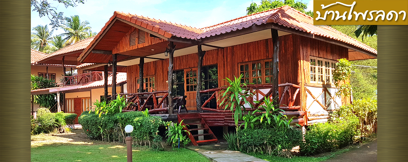 บ้านไพรลดา-ศาลาไทย