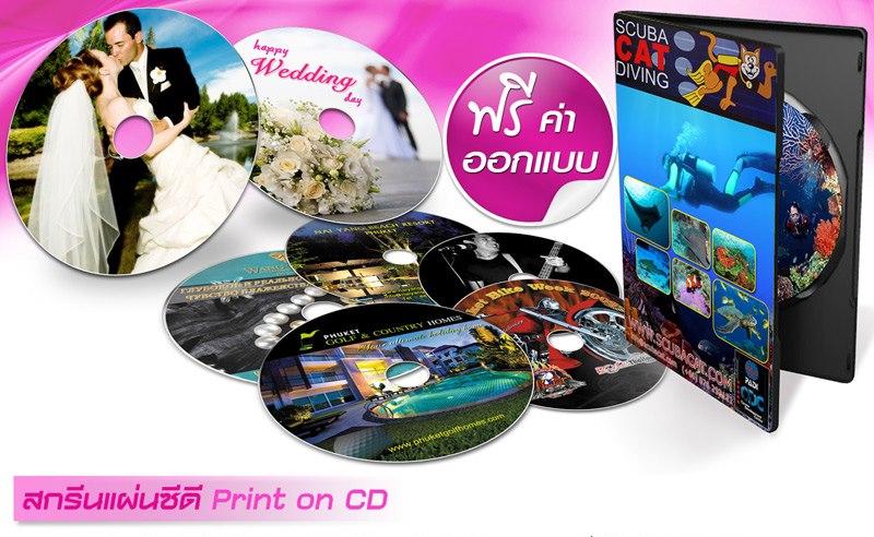 รับสกรีนแผ่นซีดี ปริมาณน้อย ราคาถูก print on CD