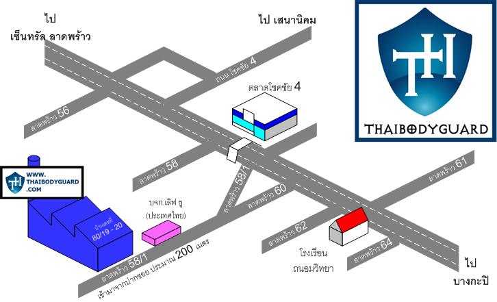 ขายอุปกรณ์ป้องกันตัว ขายสเปรย์พริกไทย