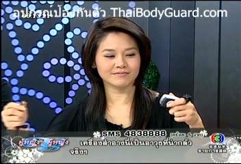 ผู้หญิงถึงผู้หญิง : อุปกรณ์ป้องกันตัว