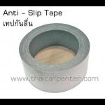 เทปกันลื่น (Anti-Slip Tape)