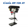 ���ҹ�� JET ��� JDP-10M (Bench Top Drill Press)