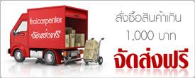 http://www.thaicarpenter.com