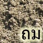 ทรายถมทรายขี้เป็ด