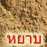 ทรายหยาบ