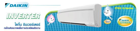 Daikin Air Condition Inverter