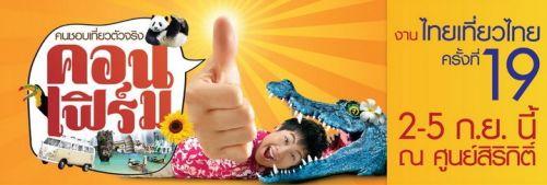 งาน ไทยเที่ยวไทย ครั้งที่ 19  และ เที่ยวทั่วโลก 2010  วัน ที่ 2 – 5 กันยายน 2553  ณ ศูนยการประชุมแหงชาติสิริกิติ์