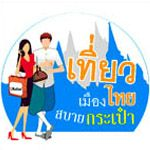 เที่ยวเมืองไทยสบายกระเป๋า ครั้งที่2
