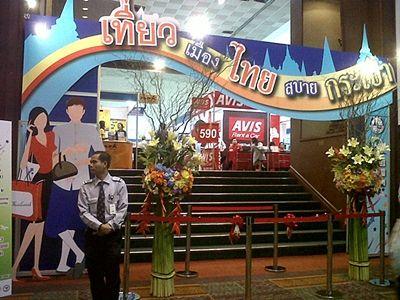 ทัวร์ภูเก็ต เที่ยวภูเก็ต งานเที่ยวเมืองไทย สบายกระเป๋า ครั้งที่ 2
