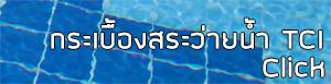 กระเบื้องสระว่ายน้ำ TCI Swimming Pool Tile