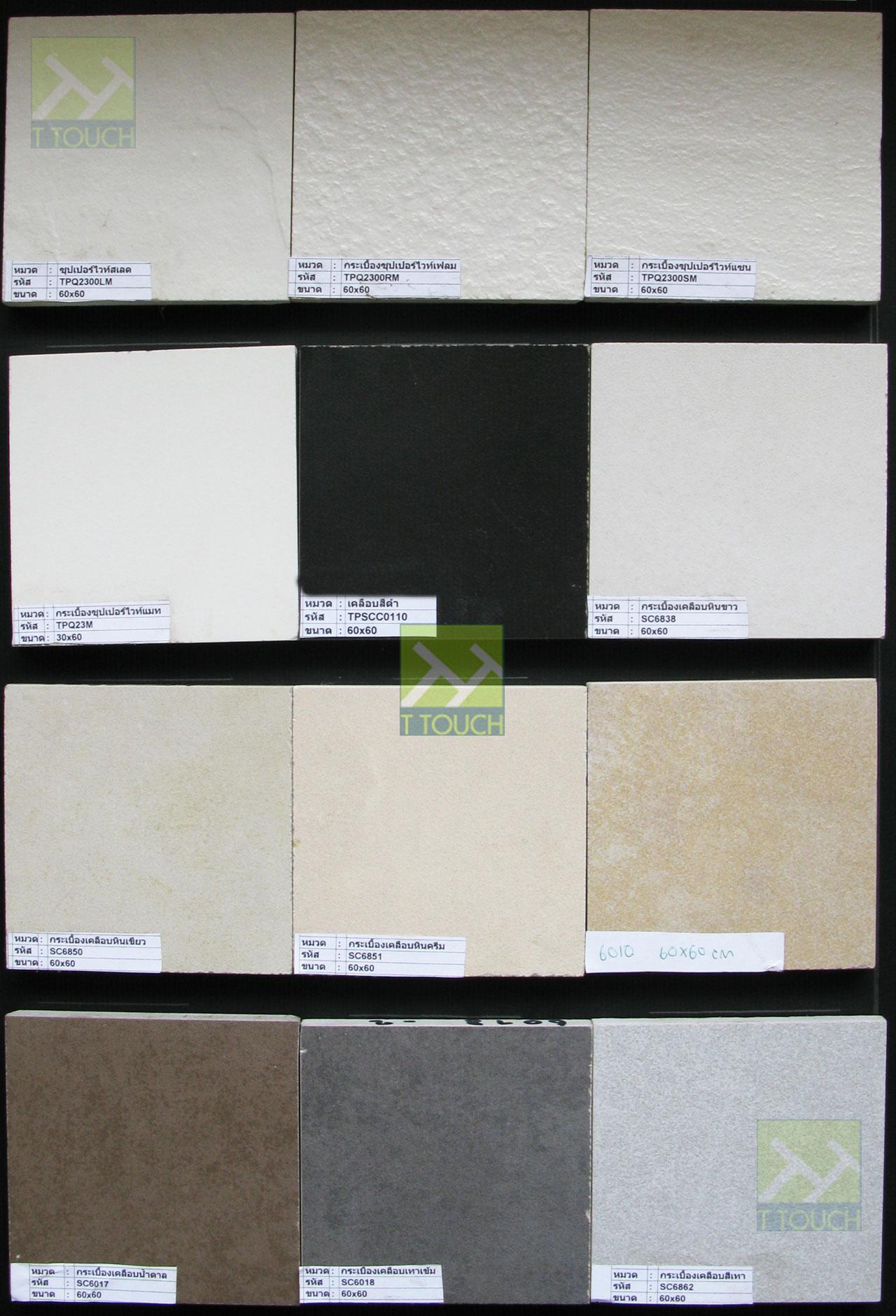 Floor Tiles Cream