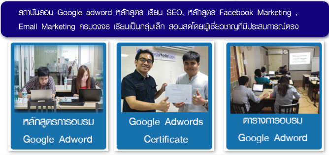 หลักสูตร Google Adwords For Business