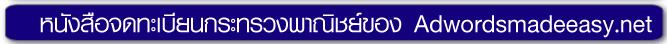 หนังสือจดทะเบียนกระทรวงพาณิชย์ ของ Adwordsmadeeasy.net