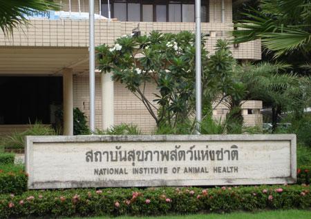 สถาบันสุขภาพสัตว์แห่งชาติ